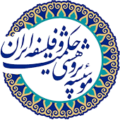 موسسه پژوهشی حکمت و فلسفه ایران
