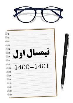 نیمسال اول 1401-1400
